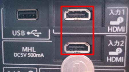 テレビのHDMIコネクタ