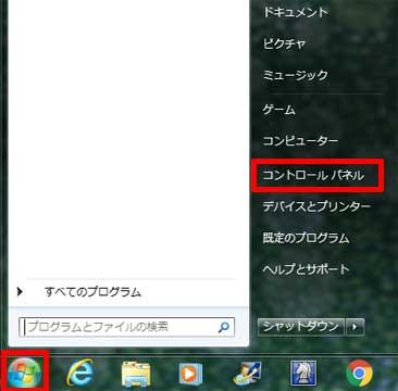 Windows7、スタートメニュー